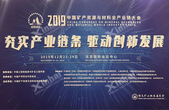 2019 China Mineral Resources and Materials Industry Chain Conference