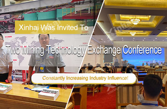 Xinhai Was Invited To Two Mining Technology Exchange Conference, Constantly Increasing Industry Influence!
